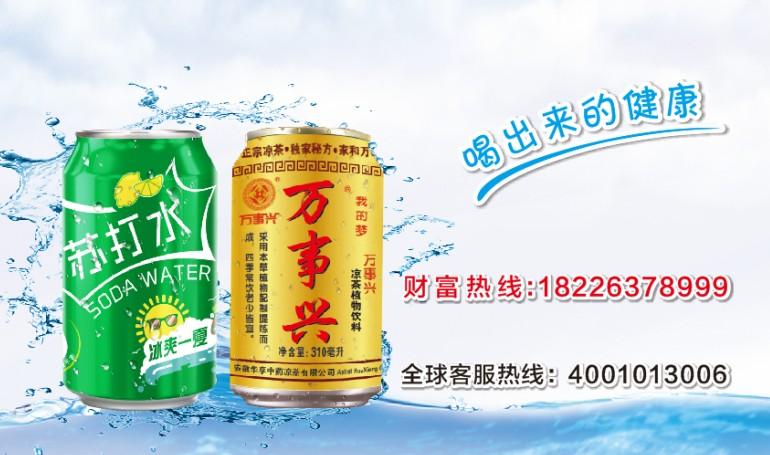 华享|中药|凉茶|万事兴凉茶|安徽华享